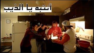 طبخ مُبتعثين || Be Careful