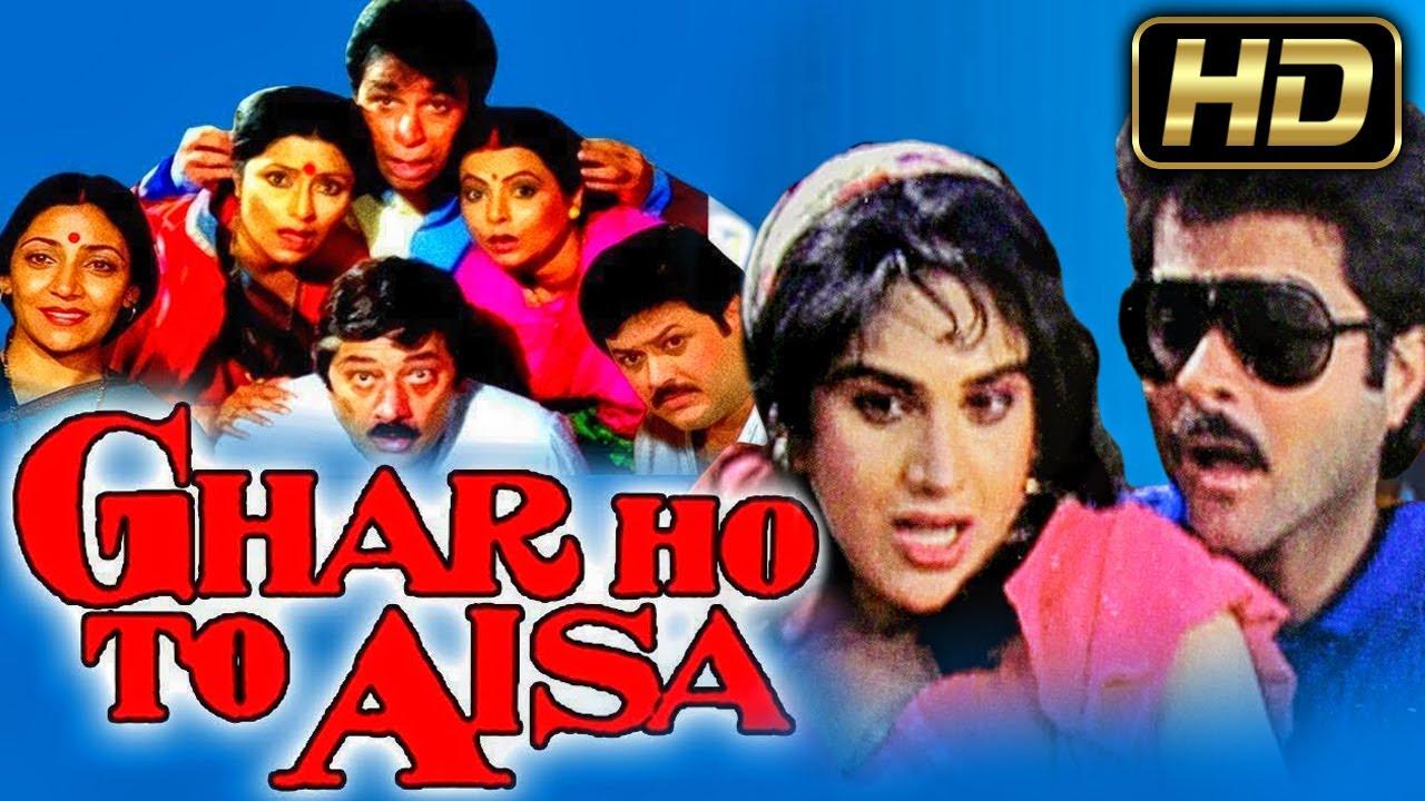 घर हो तो ऐसा (1990) l बॉलीवुड हिंदी ड्रामा फुल (HD ) मूवी l अनिल कपूर, मीनाक्षी शेषाद्री, कादर खान