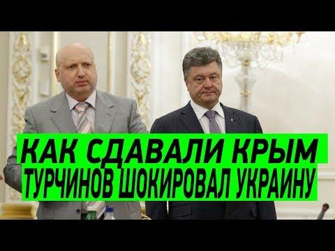Крым СДАЛИ по приказу США?! Заявление Турчинова ШОКИРОВАЛО всю Украину
