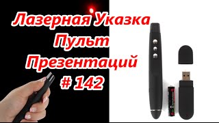 Лазерная Указка. Пульт для Презентаций / Laser Pointer. The remote for presentations # 142(, 2015-08-15T10:09:05.000Z)