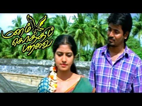 Manam Kothi Paravai scenes | Sivakarthikeyan argues with Athmiya | Sivakarthikeyan movie
