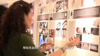 China Design Centre Opens In London