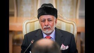 وزير الشؤون الخارجية في عمان: بلادنا  تسعى جاهدة لتهدئة التوتر بين طهران  واشنطن