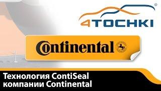 Технология ContiSeal компании Continental - 4 точки. Шины и диски 4точки - Wheels & Tyres 4tochki(Видеоролик о технологии ContiSeal используемой в шинах Continental. Инновационая технология немецких инженеров..., 2012-03-27T09:31:39.000Z)