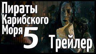 Пираты Карибского моря: Мертвецы не рассказывают сказки – Русский Тизер-Трейлер (2017)