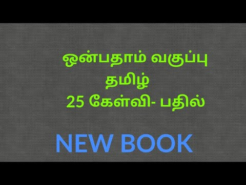 9th std tamil-new book-25Q &A-PART-6/tnpsc group 2/group 3/group 4/question  and answer
