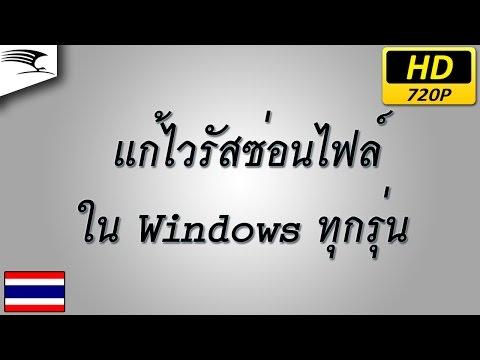 แก้ไวรัสซ่อนไฟล์ง่ายๆด้วย CMD ใน Windows ทุกรุ่น [HD]