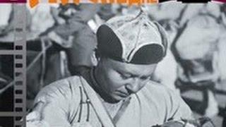 """""""Его зовут Сухэ Батор"""" Исторический фильм, 1942г"""