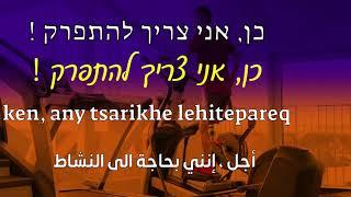 تعليم اللغة العبرية | المشاعر والاحاسيس