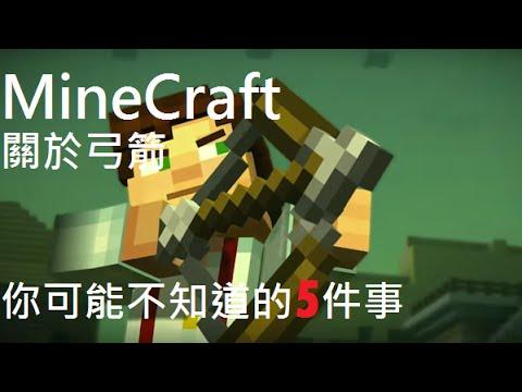 Minecraft關於弓箭你可能不知道的五件事 - YouTube