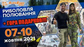 Осенняя ВЫСТАВКА охота рыбалка 2021 КИЕВ