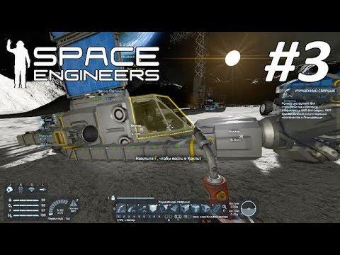 Space Engineers #3 - Летающий бур
