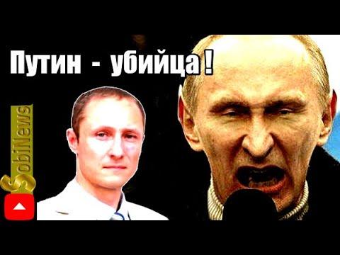 Пyтuн - yбuйца, пришедший к власти на кpoви. Юрий Шулипа, итоги 2020 на SobiNews
