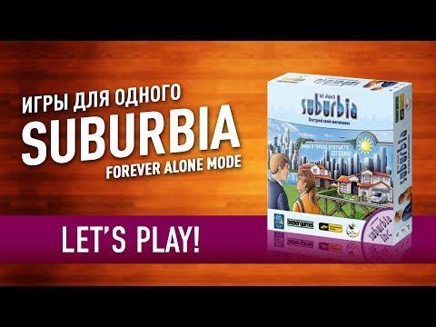 Настольная игра «SUBURBIA». Играем в настольную игру! // Let's Play