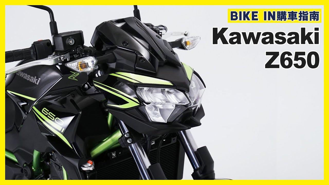 [購車指南] Kawasaki Z650
