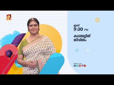 Kathayallithu Jeevitham  Today_17042018 @ 9:30 PM  Amrita TV