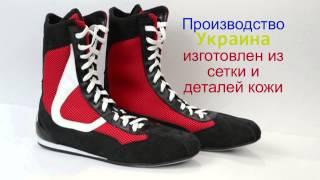 Боксерки купить Киев Украина +38096-683-6287 обувь для бокса цена борцовки vk.com/shoesforboxing(, 2014-04-16T11:25:04.000Z)