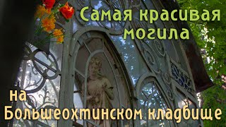 Знаменитые могилы Большеохтинского Георгиевского кладбища