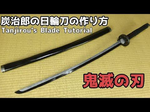 【Kimetsu No Yaiba】Tanjirou\u0027s Nichirin Blade Tutorial 【Demon Slayer】