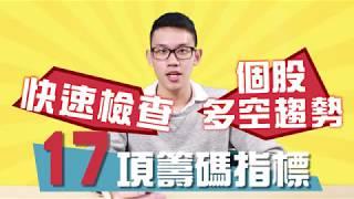 籌碼K線 APP教學影片2 - 籌碼健檢 [K線] 功能