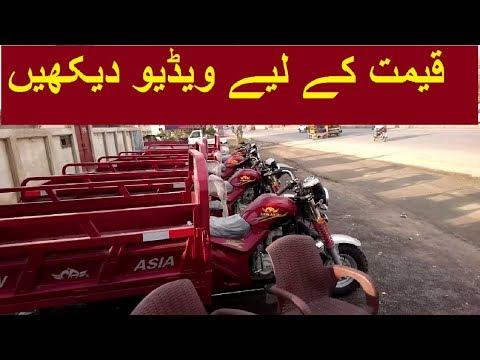 LOADER RICKSHAW PRICE IN PAKISTAN | LATEST - YouTube
