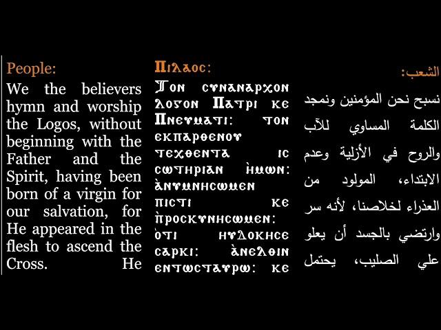 We the believers (Ton Seena)