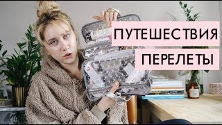 Путешествия, Перелеты ♡ Мои Любимые Продукты и Советы