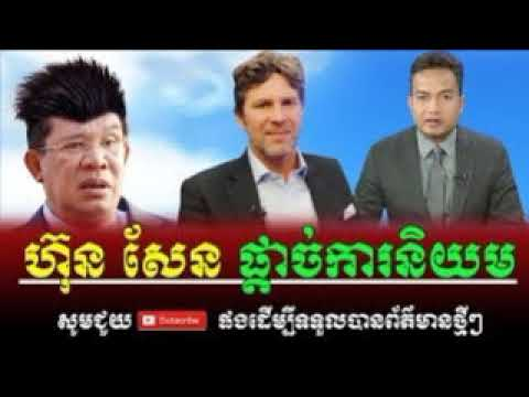 Cambodia Hot News WKR World Khmer Radio Evening Tuesday 08/15/2017