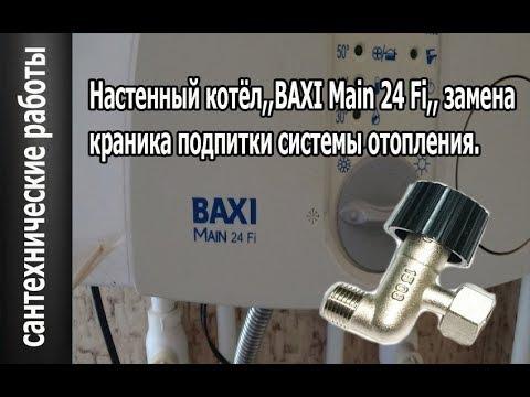 Котёл ,,Baxi Main 24 Fi,, замена подпиточного краника ,,Мастер в доме62TV,,