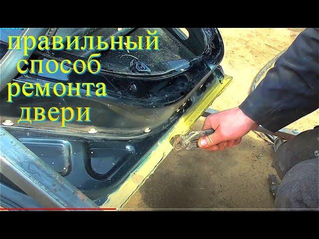 Единственно ПРАВИЛЬНЫЙ ремонт РЖАВЫХ ДВЕРЕЙ на авто