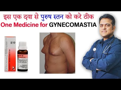 R19 | Best Medicine for Gynecomastia | R19 a Best Homeopathic Medicine for Chest Fat | Man boobs |