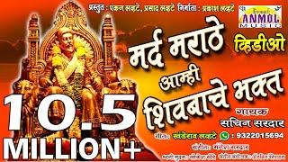 MARD MARATHE AMHI SHIVBACHE BHAKT VIDEO / नुसता राडाच VIDEO / New Maratha Video Song / मर्द मराठे