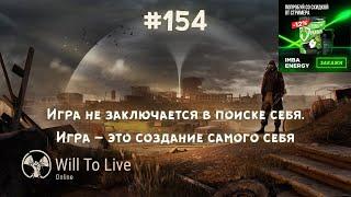 Will To Live Online — Игра не заключается в поиске себя. Игра – это создание самого себя  #Вилка