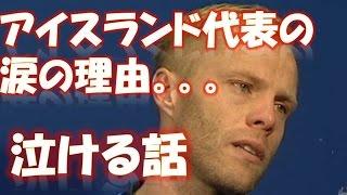 【泣ける話】あと一歩で夢破れる・・・アイスランド代表35歳グジョンセンが見せた涙と告白。。。 相互登録 【感動する話】【涙腺崩壊】