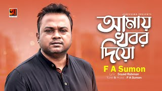 Amay Khobor Dio | F A Sumon | New Bangla Song | Lyrical | ☢☢ EXCLUSIVE ☢☢