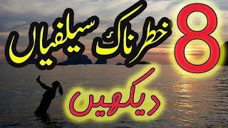 Video Dunya Ki 8 Khatarnak Selfiyan Waqiat Selfie Ke Urdu Hindi download MP3, 3GP, MP4, WEBM, AVI, FLV Mei 2018