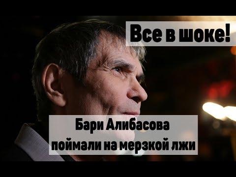 «Он всех нас развёл!» Алибасова поймали на мерзкой лжи