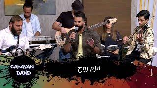 لازم روح -Caravan Band