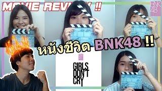 Girl Don't Cry หนังชีวิตของ BNK48 !! (Review ไม่สปอยล์)