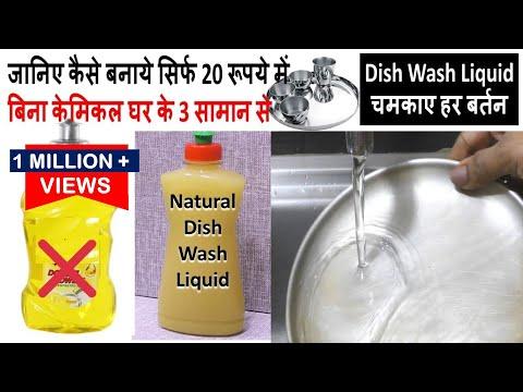 जानिए कैसे बनाये सिर्फ 20 Rs में बिना केमिकल  घर के सिर्फ 3 सामान से  Dish Wash Liquid | Dishwash