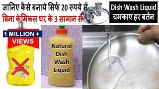जानिए कैसे बनाये सिर्फ 20 Rs में बिना केमिकल  घर के सिर्फ 3 सामान से  Dish Wash Liquid   Dishwash