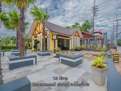 รีวิว  พิมพ์ธาราบีช รีสอร์ท (Pimtara Beach Resort) @ ระยอง.mp4