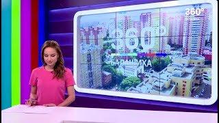 НОВОСТИ 360 БАЛАШИХА 17.05.2018