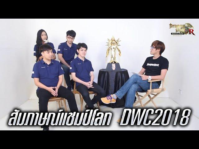 [Dragon Nest]สัมภาษณ์แชมป์โลก DWC2018