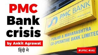 PMC Bank crisis explained, RBI puts regulatory restrictions on Punjab & Maharashtra Cooperative Bank