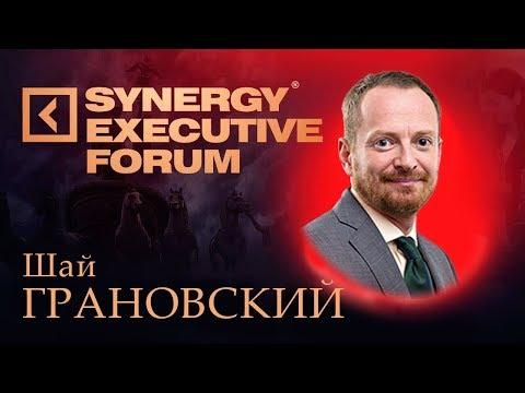 Шай Грановский | Живой кофе | Университет СИНЕРГИЯ