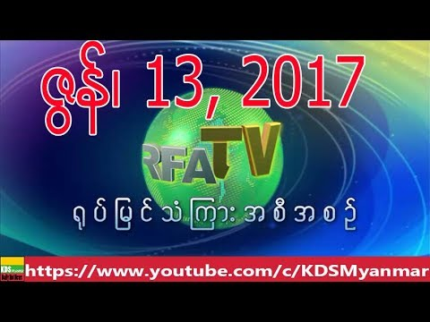 RFA Burmese TV News, June 13, 2017