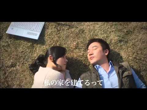映画「建築学概要論」予告編