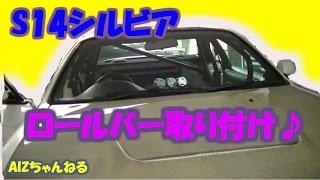 【DIY】S14シルビア ロールバー取り付け