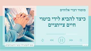 שיר אמונה | 'כיצד להביא לידי ביטוי חיים צייתניים'